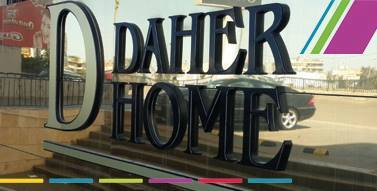 Daher Home Center - Beirut